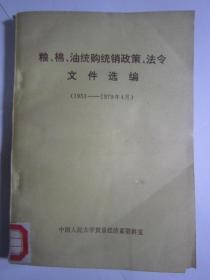 粮、棉、油统购统销政策、法令文件选编:1951-1979年4月