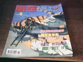 航空周刊 2002年第8期 全彩版