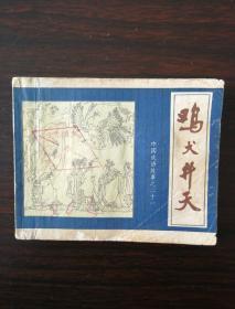 鸡犬升天(中国成语故事之21)。