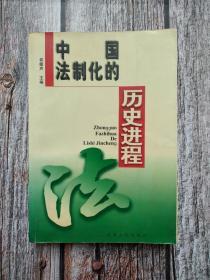 中国法制化的历史进程