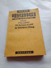 中国当代法学争鸣实录