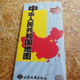 中华人民共和国地图(1:10648000)