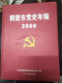 鹤壁市党史年编2008