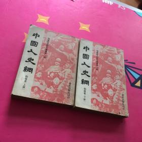 中国人史纲-上下册-柏杨历史研究丛书第一部