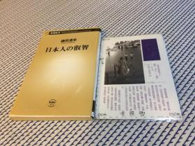 日文原版:    日本人の叡智
