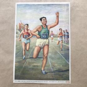 年画:赛跑,16开,黄善赉绘,上海画片出版社1956年1版1印
