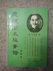 廉让堂太极拳谱(考释本)李光藩签名