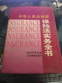 中华人民共和国保险法实务全书