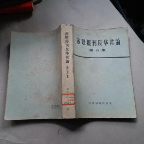 苏联报刊反华言论 第五集