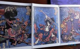 原色浮世绘刺青版画 8开全彩 85套作品 江户明治时代 武者役者绘 日本纹身文化