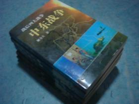 《战后四大战争》全六册 正版书 朝鲜战争上下册 越南战争上下册 海湾战争全一册 中东战争全一册 私藏 书品如图