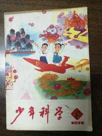 少年科学1978-10