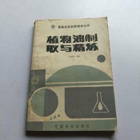 植物油制取与精炼
