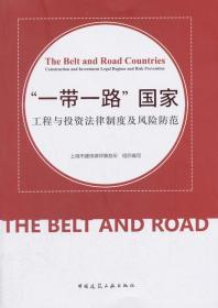 一带一路国家工程与投资法律制度及风险防范 正版 上海市建纬律师事务所  9787112220618