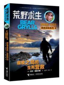 荒野求生绝命战机系列4 :瘟疫之岛的生死营救(儿童文学)