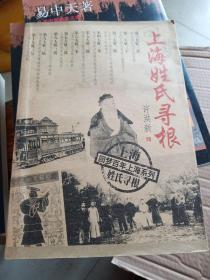 上海姓氏寻根