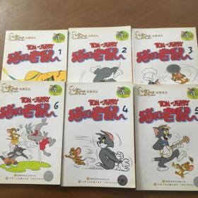 猫和老鼠(全6册)金桃子动漫译丛
