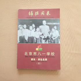 北京市八一学校 家长、学生名录