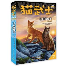 猫武士二部曲——新的预言6日落和平