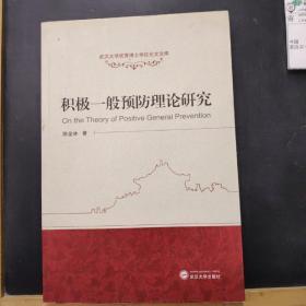 武汉大学优秀博士学位论文文库:积极一般预防理论研究