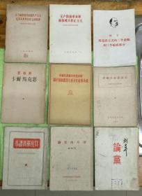 刘少奇论党 论党内斗争 共产党员课本 中国共产党简史 中国共产党中央委员会关于发展农业生产合作社的决议 卡尔马克思 马克思主义的三个来源和三个组成部分 关于赫鲁晓夫的假共产主义及其在世界历史上的教训 无产阶级革命和赫鲁晓夫修正主义(九本合售)