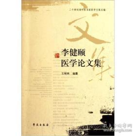 李健颐医学论文集