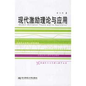 现代激励理论与应用/全国应用心理学专业教材