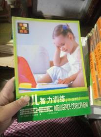 轻松育儿:幼儿智力训练(16-36个月) 。、,