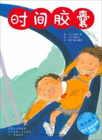 爱的教育幼儿情商培养绘本:时间胶囊