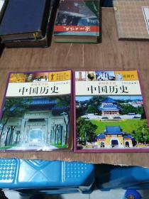 讲给孩子的中国历史(近现代,秦汉三国两晋南北朝隋唐五代,两本合售)