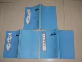 日下旧文考(第二,四,五册,3本合售)050603