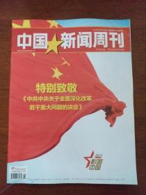 中国新闻周刊 (2013年第48期)特别致敬《中共中央关于全面深化改革若干重大问题的决定》