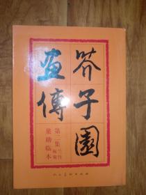 芥子园画传 第二集 梅兰菊竹