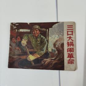 三口大锅闹革命-70年一版一印-连环画