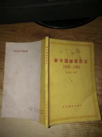 新中国邮票图说  1949-1984【馆藏】