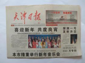 天津日报2003年12月31日【今日18版全】喜迎新年,共度良宵、探测一号,发射成功