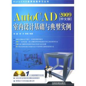 Auto CAD2009(中文版):室内设计基础与典型实例