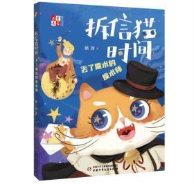 拆信猫时间:丢了魔术的魔术师(儿童读物)