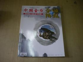 《中国金币博览》2013年第4期,16开,中国金币2013出版,Q382号,期刊
