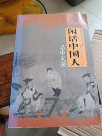闲话中国人:品读中国书系之四