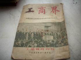 1953年出版【工商界】!中华全国工商业联合会会员代表大会专辑