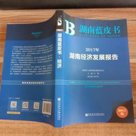 皮书系列·湖南蓝皮书:2017年湖南经济发展报告