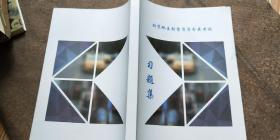 太平洋人寿 北京地区销售资质分类考试习题集