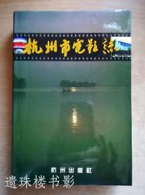 杭州市电影志