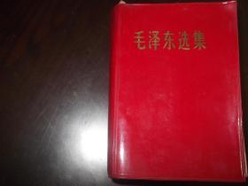 毛泽东选集  红塑料皮精装一卷本