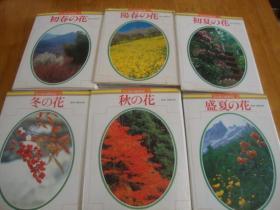 大32开,精装本<< 花と绿の岁时记,1---6,册 全6册>>品好 85年1版1印