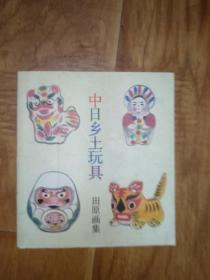中日乡土玩具 田原画集