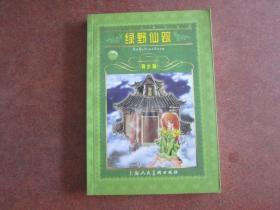 世界文学名著宝库:绿野仙踪