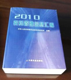 2010农药管理信息汇偏