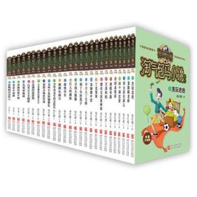 淘气包马小跳系列(典藏升级版共26册) 中国原创品牌童书.经典阅读永相伴